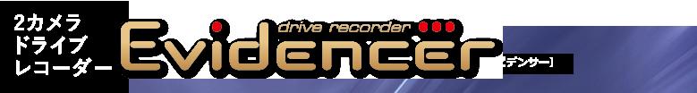 2カメラドライブレコーダーEvidencer-エビデンサー-